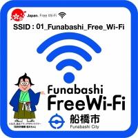 船橋フリーWi-Fi /Funabashi Wi-Fi gratuito