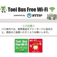都営バスFree Wi-Fi(Toei Bus Free Wi-Fi)/Toei Bus Miễn phí Wi-Fi