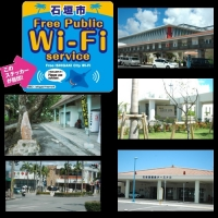石垣市wifi / Ishigaki city wifi