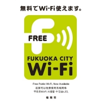 福岡 City Wi-Fi / Fukuoka City Wi-Fi