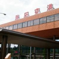 秋田空港/Akita Aeropuerto