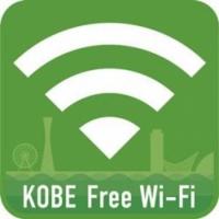 神戸Free Wi-Fi /Kobe Free Wi-Fi