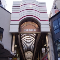 三条名店街商店街/Sanjyo Meitengai Shoppingstreet