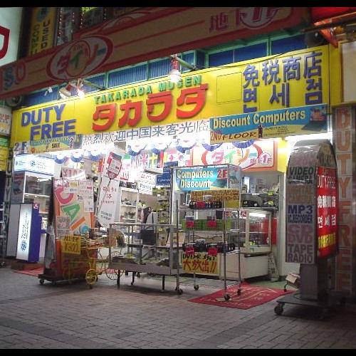 宝田無線 免税店