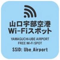 山口宇部空港/Sân bay Yamaguchi Ube
