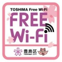 豊島 Free Wi-Fi / Toshima Wi-Fi miễn phí