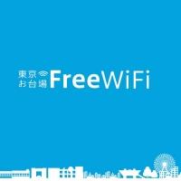 東京お台場FreeWiFi/Tokyo Odaiba FreeWiFi