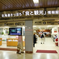 北海道さっぽろ 観光案内所 Wi-Fi / Hokkaido Sapporo tourist office Wi-Fi