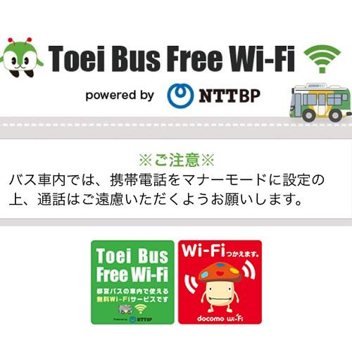 都営バスFree Wi-Fi(Toei Bus Free Wi-Fi)/都营巴士免费无线网络连接