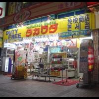 宝田無線 免税店/Takarada đài phát thanh cửa hàng miễn thuế