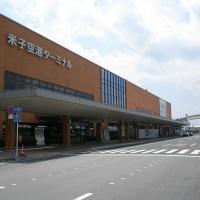 米子空港 / Sân bay Yonago