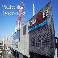 メガウェブ/Mega web