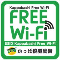 かっぱ橋フリーWi-Fi/Kappabridge FreeWi-Fi